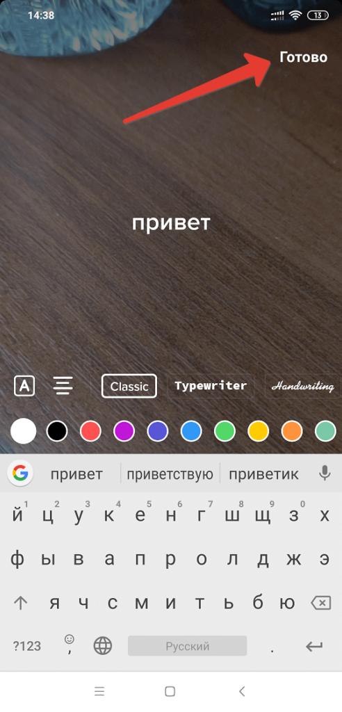 Как добавить текст в Тик Ток?